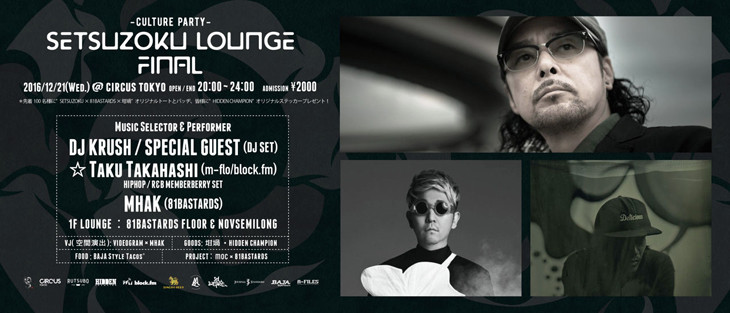 setsuzoku_lounge_final